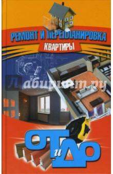 Ремонт и перепланировка квартиры