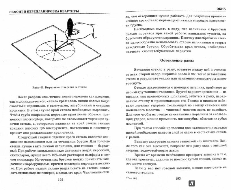 Иллюстрация 1 из 9 для Ремонт и перепланировка квартиры   Лабиринт - книги. Источник: Лабиринт