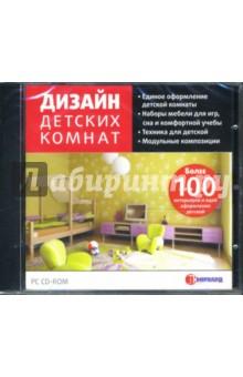 Дизайн детских комнат (CDpc)