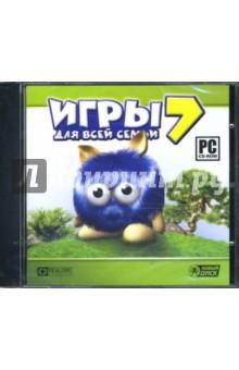 Игры для всей семьи 7 (CDpc)