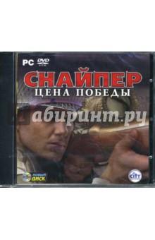 Снайпер. Цена победы (CDpc)