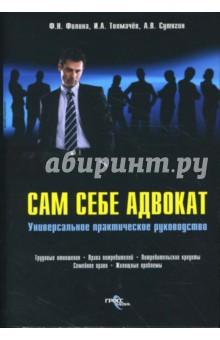 Филина Фаина Николаевна Сам себе адвокат