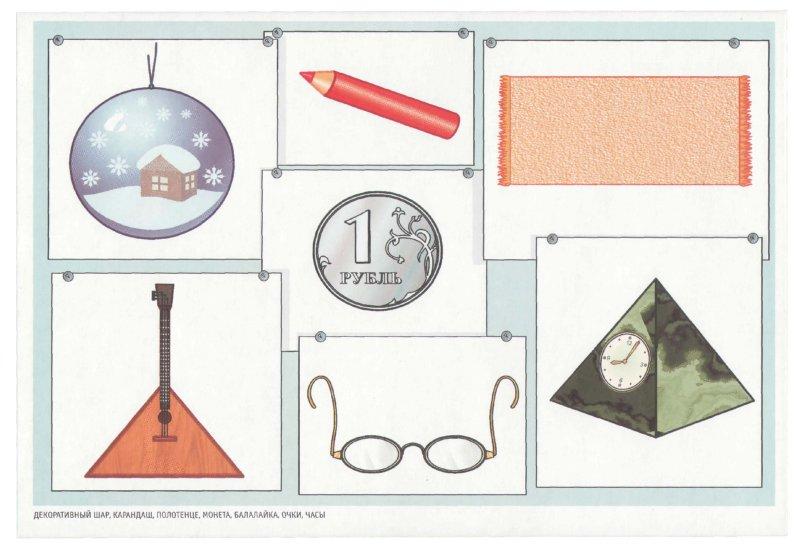 Иллюстрация 1 из 3 для Форма: иллюстрации   Лабиринт - книги. Источник: Лабиринт