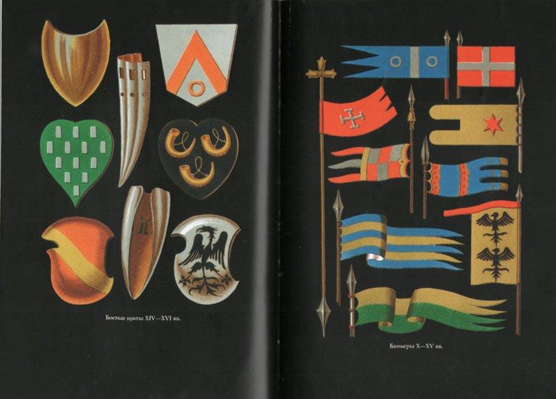Иллюстрация 1 из 22 для В мире геральдики - Анатолий Левандовский | Лабиринт - книги. Источник: Лабиринт