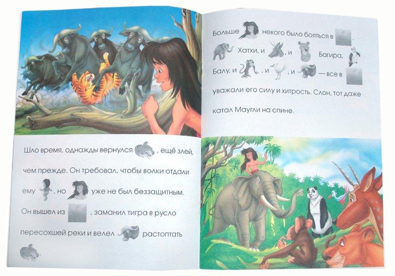 Иллюстрация 1 из 10 для Лучшие сказки. Маугли | Лабиринт - книги. Источник: Лабиринт