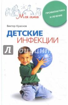 Краснов Виктор Валентинович Детские инфекции. Профилактика и лечение