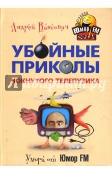 Убойные приколы чокнутого телепузикаЮмор и сатира<br>Известный московский юморист, карикатурист и кавээнщик А. Вансович представляет свою новую книгу, в которую вошли анекдоты, афоризмы, карикатуры и юмористические рассказы.<br>