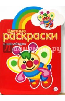 Цветные раскраски с наклейками (красная)