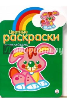Цветные раскраски с наклейками (зеленая)