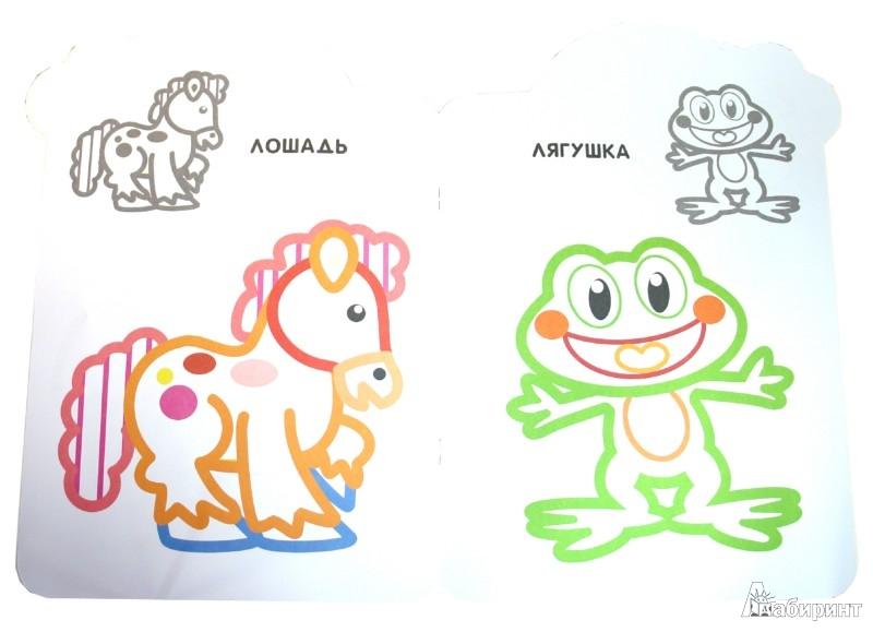 Раскраска с цветным контуром для малышей - 2