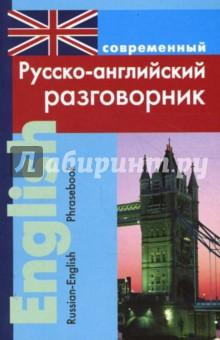 Современный русско-английский разговорник (мяг)