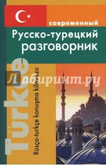 Современный русско-турецкий разговорник (мяг)