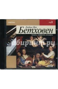 Бетховен Людвиг ван Бетховен. Сонаты, симфонии, концерты (CDmp3)