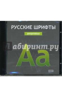 Русские шрифты: Декоративные (CDpc)