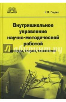 Внутришкольное управление научно-методической работой: История, теория, технология