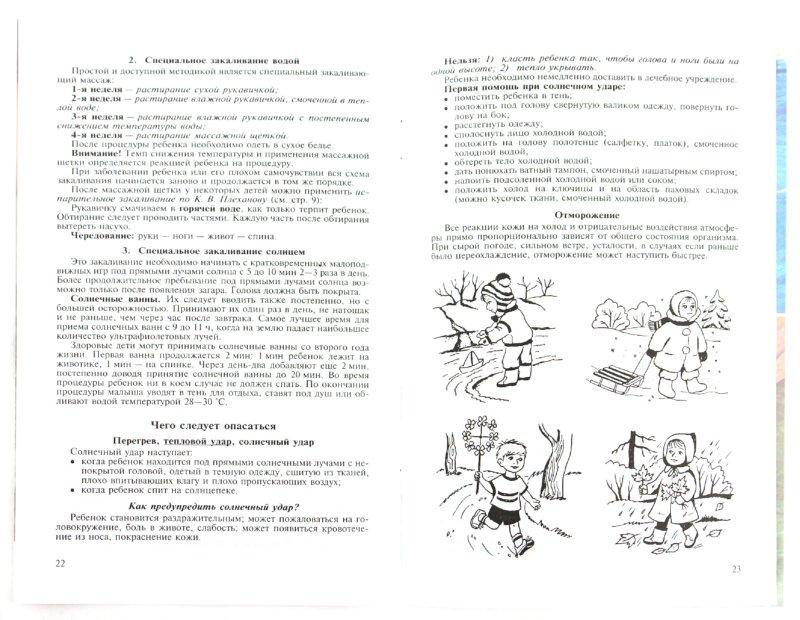 Иллюстрация 1 из 9 для закаливание