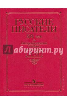Русские писатели, XIX век: биографический словарь