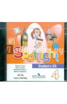 Английский в фокусе. 4 класс. Аудиокурс для самостоятельных занятий дома. Английский в фокусе(CDmp3)