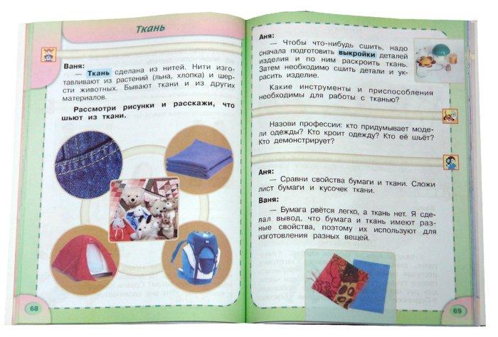 Технология 3 класс учебник как сделать весы