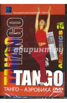 Танго-аэробика (DVD) Эврика фильм