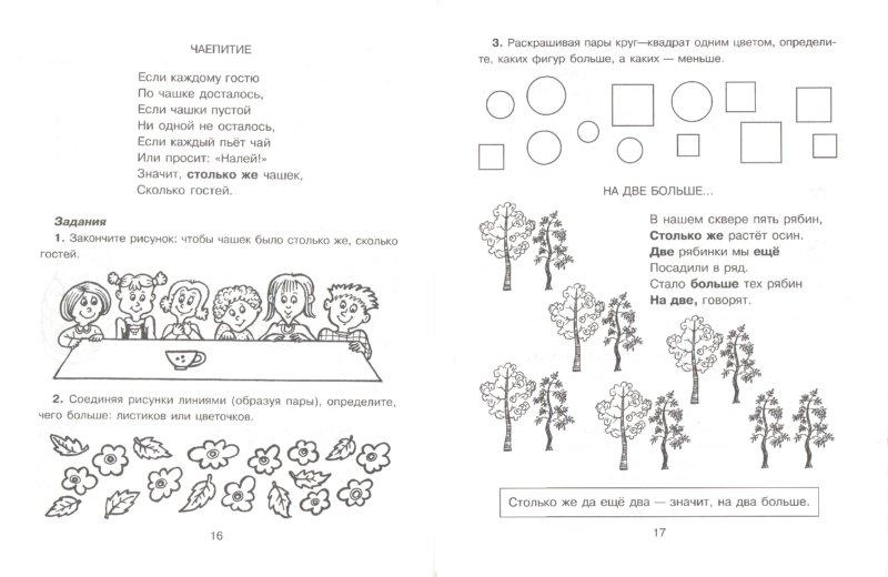Иллюстрация 1 из 15 для Стихи для изучения математики - Людмила Хлебникова | Лабиринт - книги. Источник: Лабиринт
