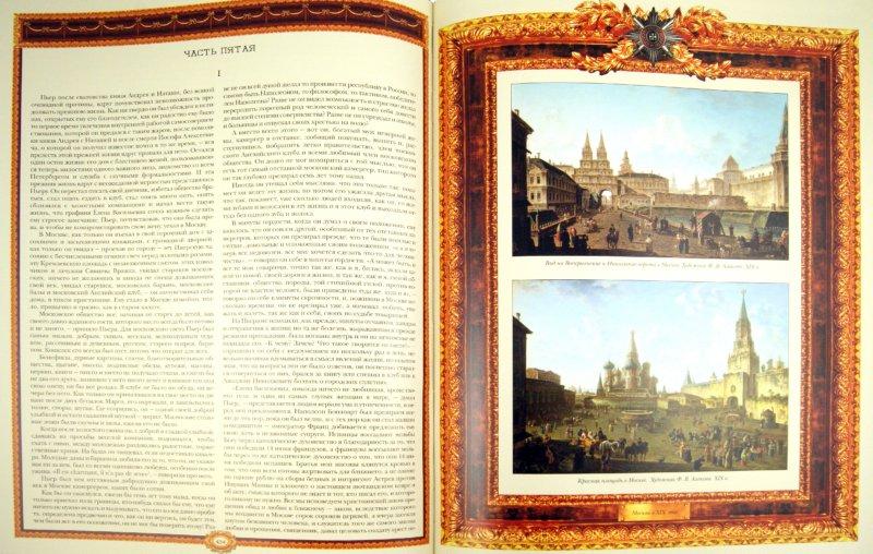 Иллюстрация 1 из 28 для Война и мир - Лев Толстой   Лабиринт - книги. Источник: Лабиринт