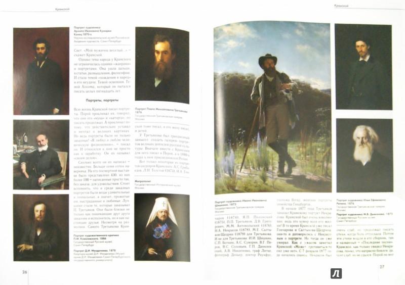 Иллюстрация 1 из 33 для Крамской - Андрей Лазарев | Лабиринт - книги. Источник: Лабиринт