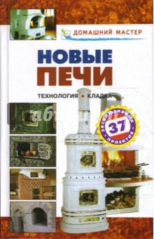 Новые печи: справочник