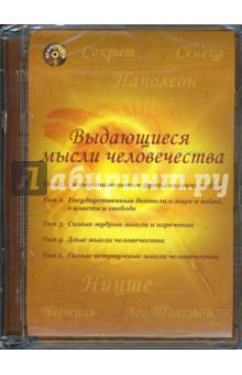 Zakazat.ru: Выдающиеся мысли человечества (CDmp3).