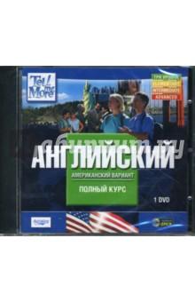 Zakazat.ru: Tell Me More. Английский (американский вариант). Полный курс (DVDpc).