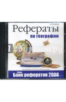 Банк рефератов 2008. Рефераты по географии. 9-10 классы (CDpc)