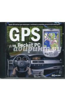 GPS для Pocket PC (CDpc)