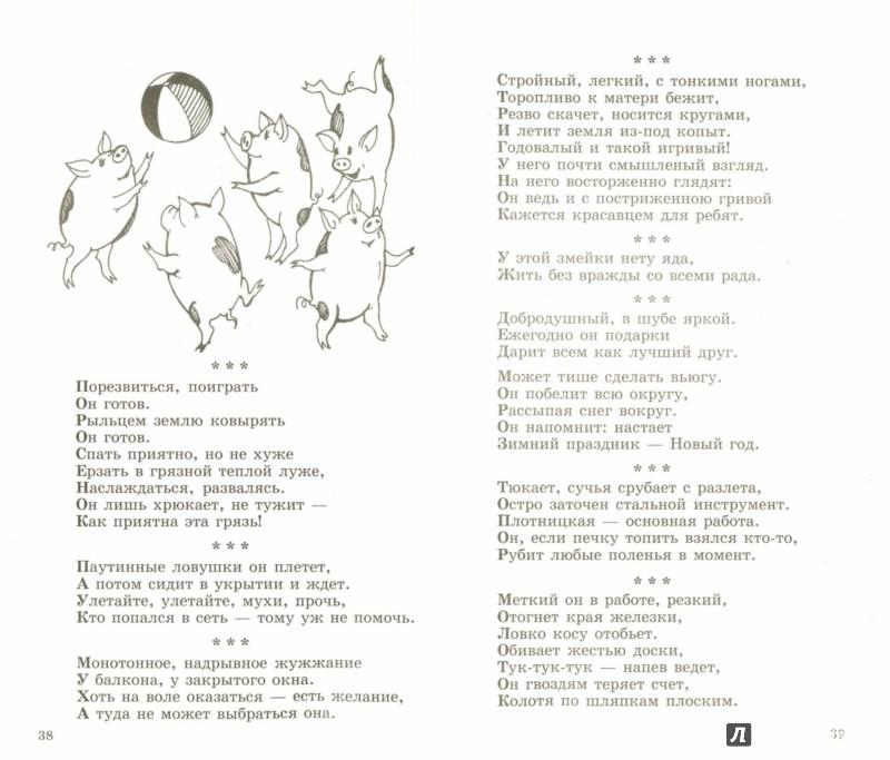 Иллюстрация 1 из 6 для 500 загадок обо всем для детей - Александр Волобуев | Лабиринт - книги. Источник: Лабиринт
