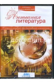 Античная литература (DVD)