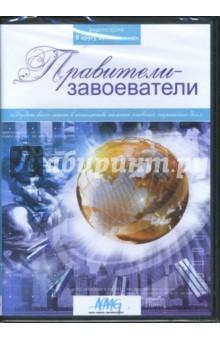 Zakazat.ru: Правители-завоеватели (DVD). Коновалова Ирина Геннадиевна, Смирнов Руслан, Сливко Юрий