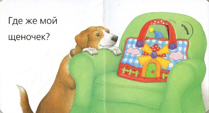 Иллюстрация 1 из 21 для Загляни под картинку. Щенок | Лабиринт - книги. Источник: Лабиринт