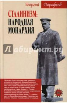 Дорофеев Георгий Васильевич Сталинизм: народная монархия