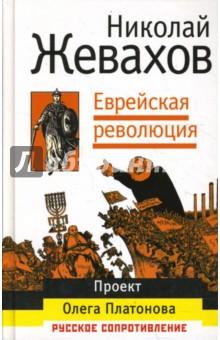 Жевахов Николай Еврейская революция