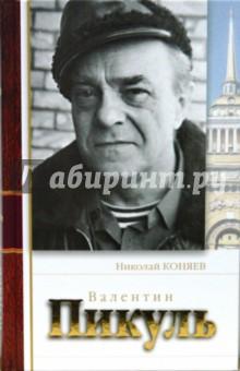 Коняев Николай Михайлович Валентин Пикуль