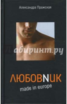 Пражская Александра Любовник made in Europe