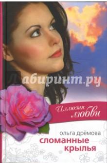 Дремова Ольга Сломанные крылья