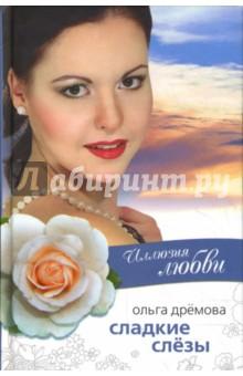 Дремова Ольга Сладкие слезы