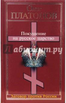 Платонов Олег Анатольевич Покушение на русское царство