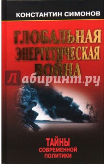 Симонов Константин Васильевич Глобальная энергетическая война