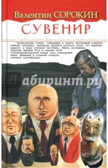 Сорокин Валентин Сувенир. Политическая сатира, басни, эпиграммы