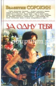 Сорокин Валентин За одну тебя