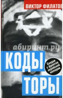 Филатов Виктор Коды торы