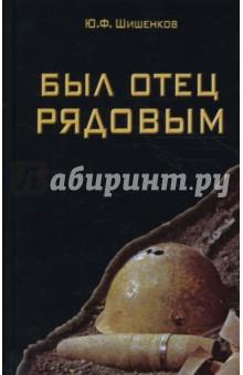 Шишенков Юрий Федорович Был отец рядовым