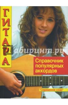 Гитара: Справочник популярных аккордов