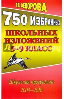 Федорова Татьяна Леонидовна 750 избранных школьных изложений. 5-9 класс